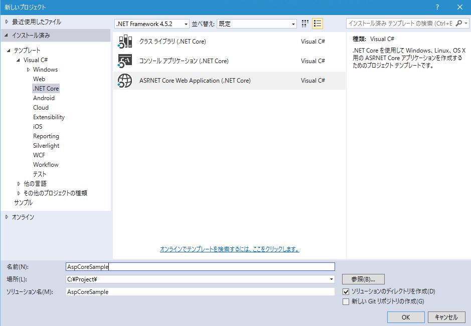 asp net coreのwebアプリケーションを空のテンプレートから作成してみた